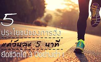 good-run